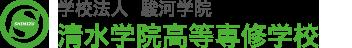 清水学院専門学校 高等課程