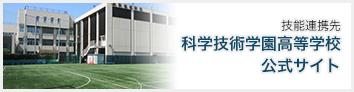 技能連携先科学技術学園高等学校公式サイト