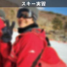 スキー実習(希望者)