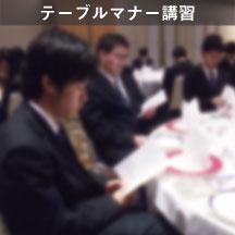 テーブルマナー講習